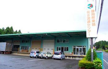 静岡県東部花き流通センター