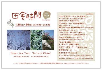 田舎時間2012 冬