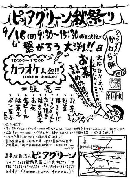 繋がろう 大淵!! ピュアグリーン祭り2012 告知 9月16日(日)