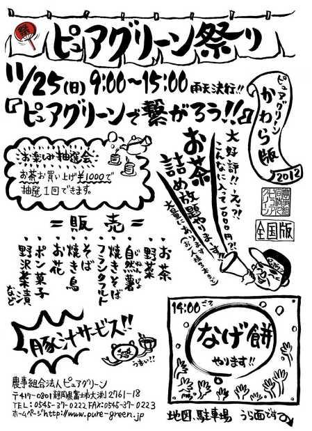 ピュアグリーン祭り『ピュアグリーンで繋がろう!!』