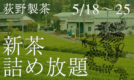 荻野製茶/茶空間Ogino 新茶季節限定 お茶詰め放題2013開催のお知らせ