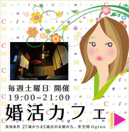 和茶空間で婚活カフェ 毎週土曜開催!