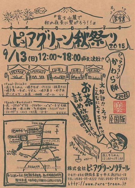 ピュアグリーン秋祭り2015